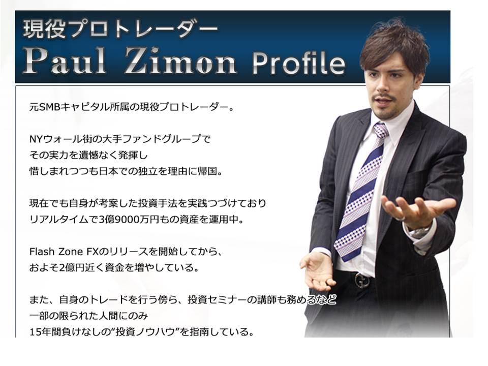 「ジモン FX」の画像検索結果