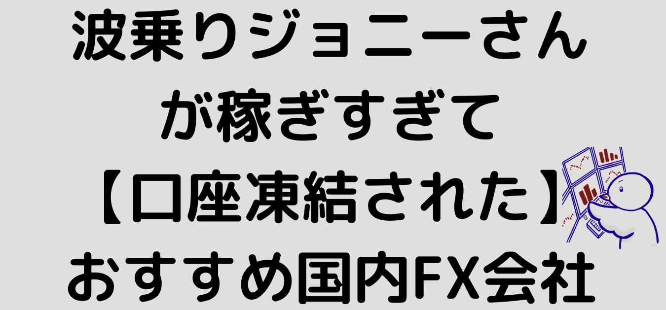 "<img src=""9543fd71853fd02f16a855200f58b855.png"" alt=""波乗りジョニー 口座凍結 おすすめFX会社"">"
