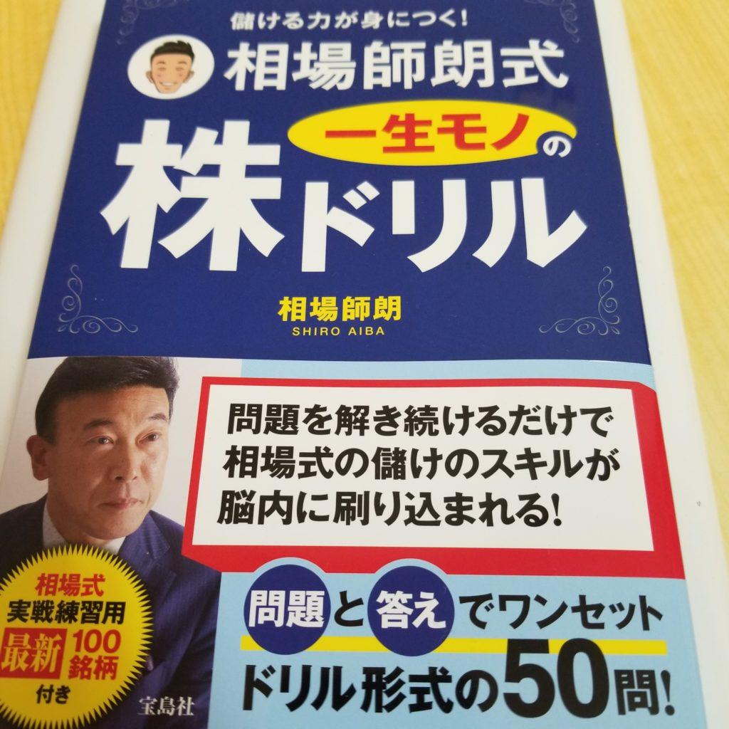 "<img src=""20190319_140612.jpg""alt=""本 相場師朗 株ドリル"">"