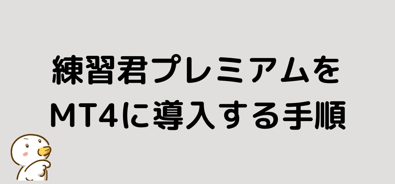 """<img src=""""929836610972714fb5103ff4ed4ffe54.png"""" alt=""""練習君プレミアム MT4 導入するまでの手順"""">"""