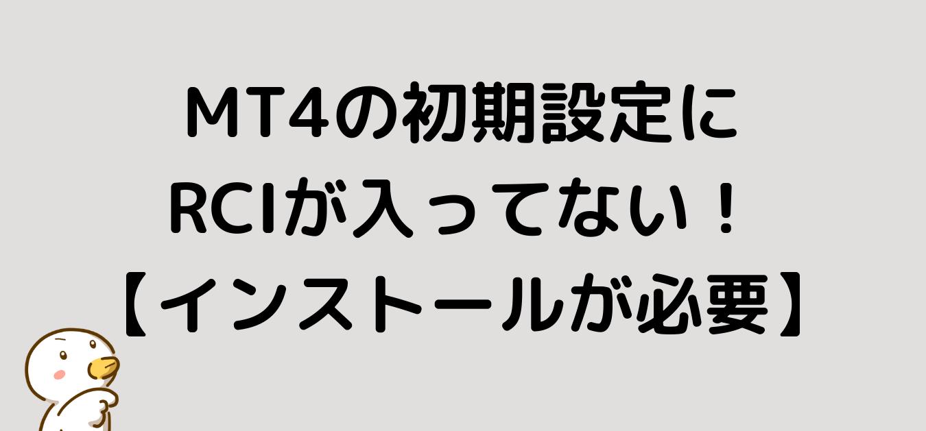 """<img src=""""4a919c609d774d00576ca7baecc2c846.png"""" alt=""""MT4 インディケーター RCI インストール"""">"""