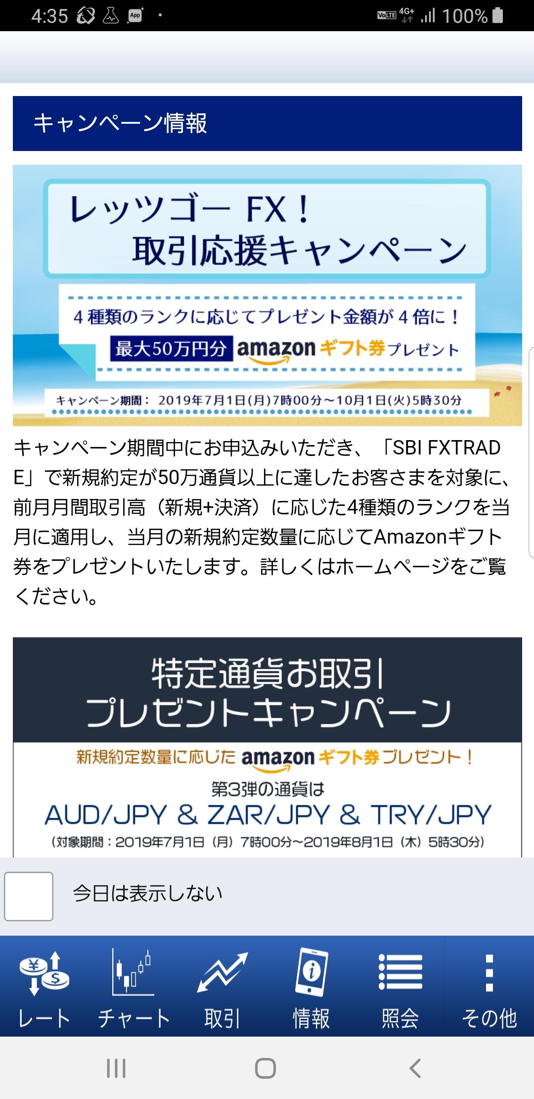 "<img src=""Screenshot_20190731-043518.jpg"" alt=""sbifx スマホアプリ 広告 うざい"">"