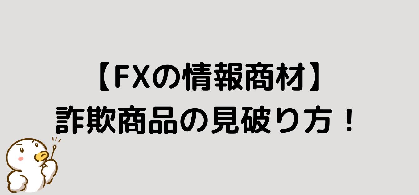 """<img src=""""c52cdc9c60ef0aa6e283df2895b5f9d9.png"""" alt=""""FX 情報商材 詐欺商品 見破り方"""">"""