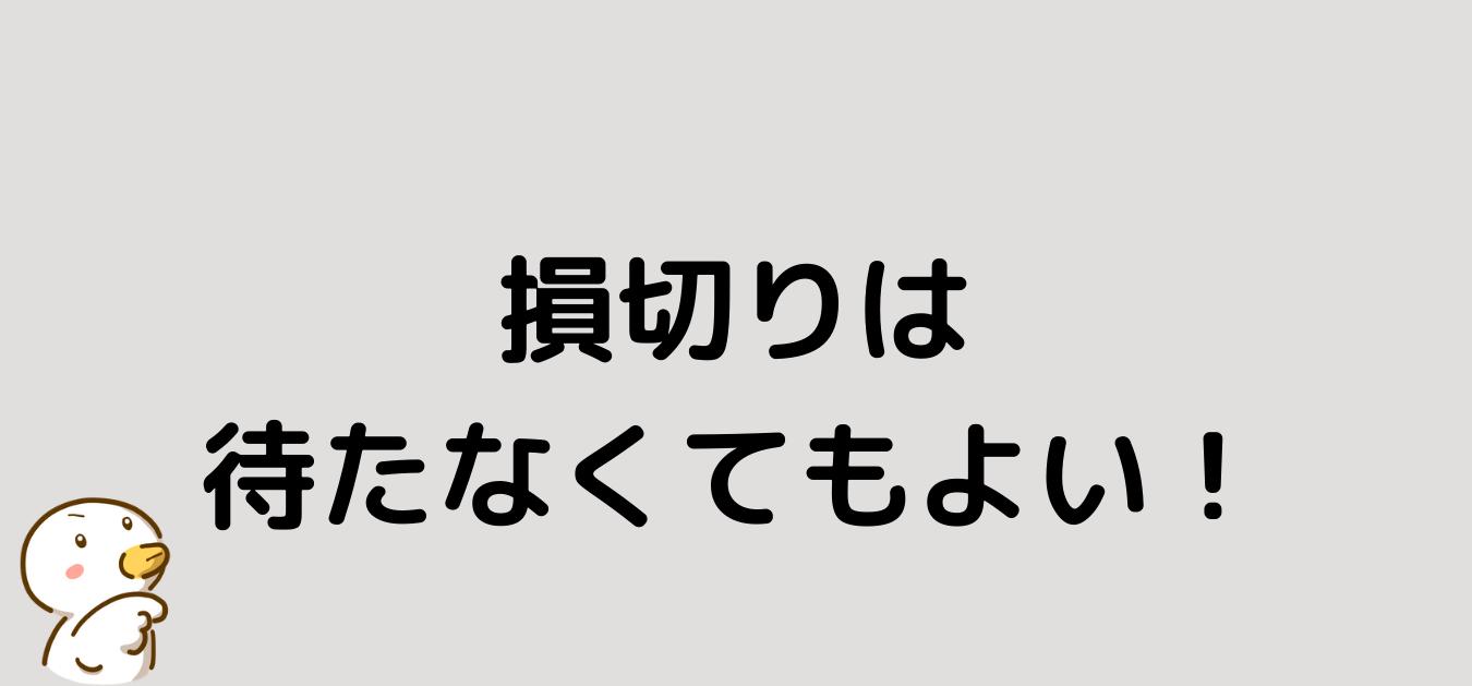 "<img src=""14adf9830dff7a4cd8acafcb35ee983c.png"" alt=""損切り 待たない"">"