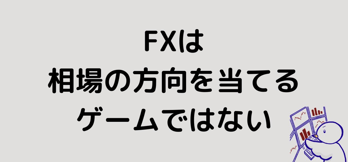 """<img src=""""1d316009112f3c91a2b4df8d8528ee0e.png"""" alt=""""FX 相場 方向 当てる ゲームじゃない"""">"""