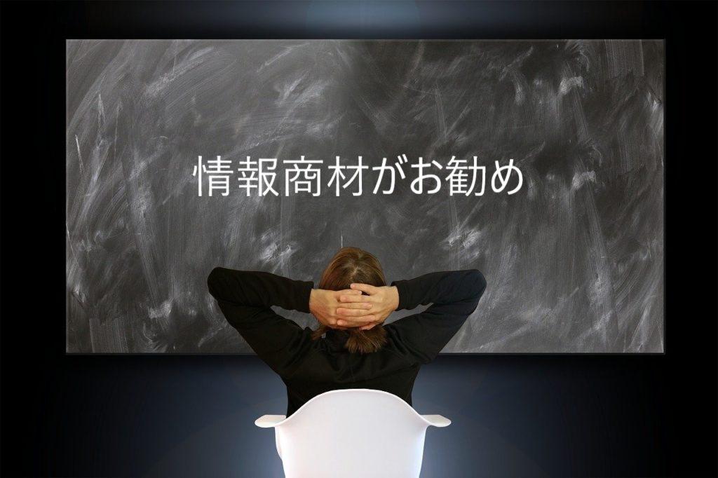 """<img src=""""209b5118649714b3285cce65c4413c73.jpg"""" alt=""""女性 情報商材がお勧め 黒板"""">"""