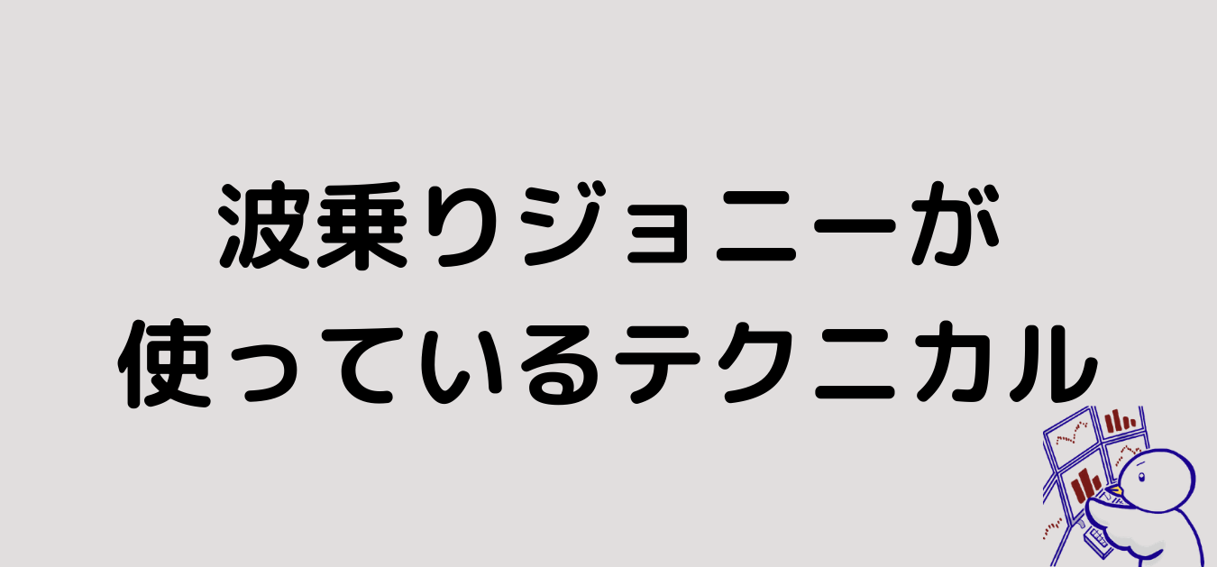 "<img src=""44e8cb3a871cc15ff3026486b701d169.png"" alt=""波乗りジョニー 使用 テクニカル"">"