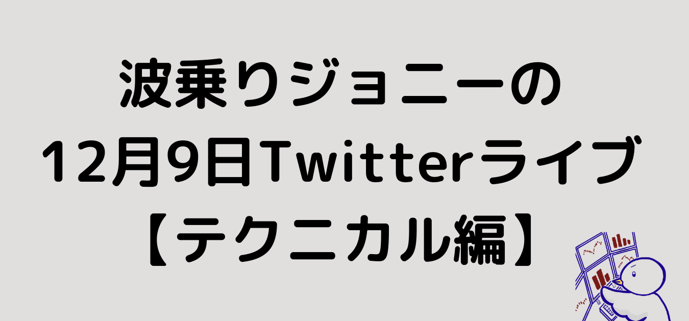"<img src=""4aff90289f4894221e03e438386fc5ee.png"" alt=""波乗りジョニー Twitterライブ テクニカル"">"