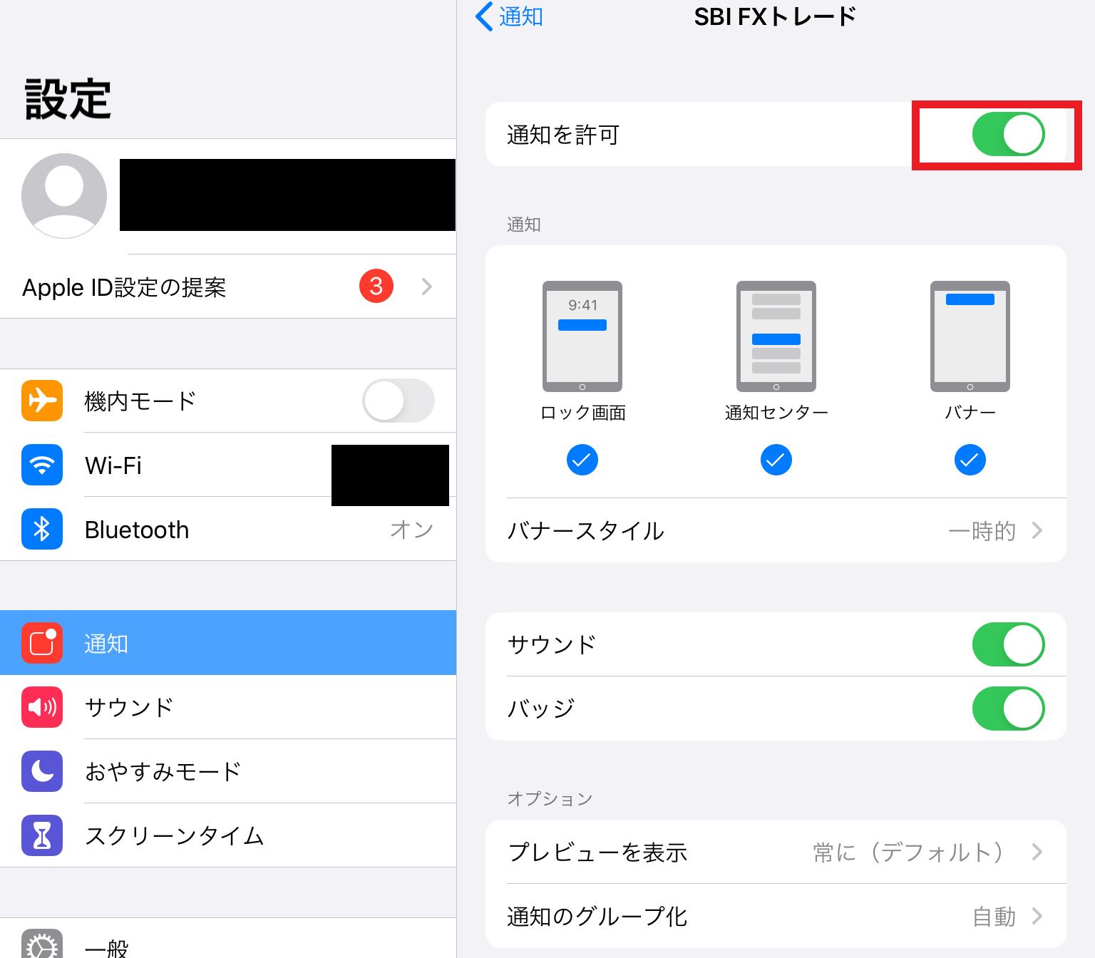 """<img src=""""538884bb3e68b20748e5662fc75bc2b4.png"""" alt=""""iPhone iPad SBI FX キャンペーン通知 プッシュ通知 消し方 説明 ON"""">"""