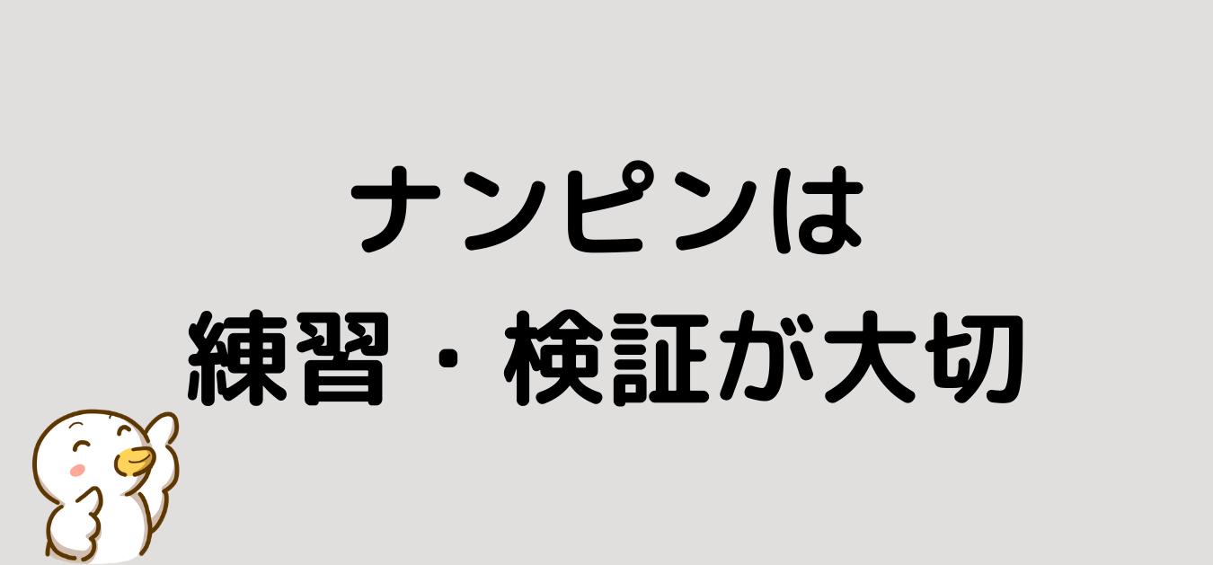 """<img src=""""8c645b77ec32bd8ba05786419264d5fb.png"""" alt=""""ナンピン 練習 検証"""">"""