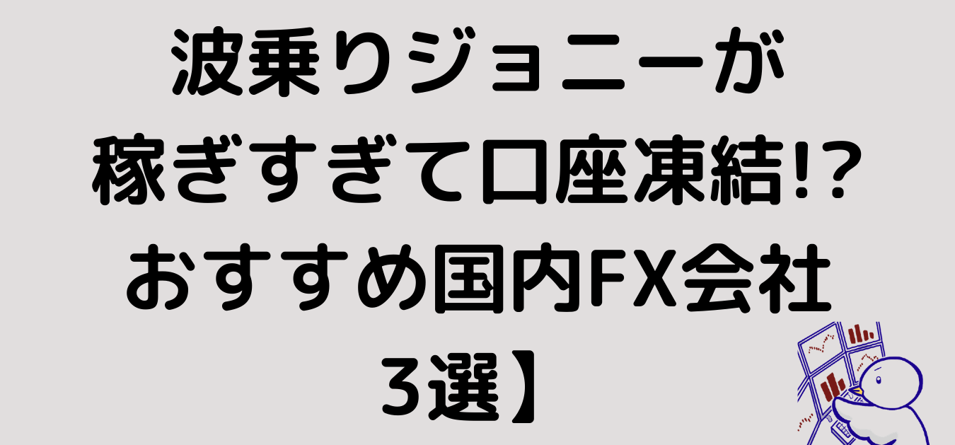 """<img src=""""9fb7af1cc38fa7d171aae370efb51888.png"""" alt=""""おすすめ FX会社 3選 波乗りジョニー"""">"""