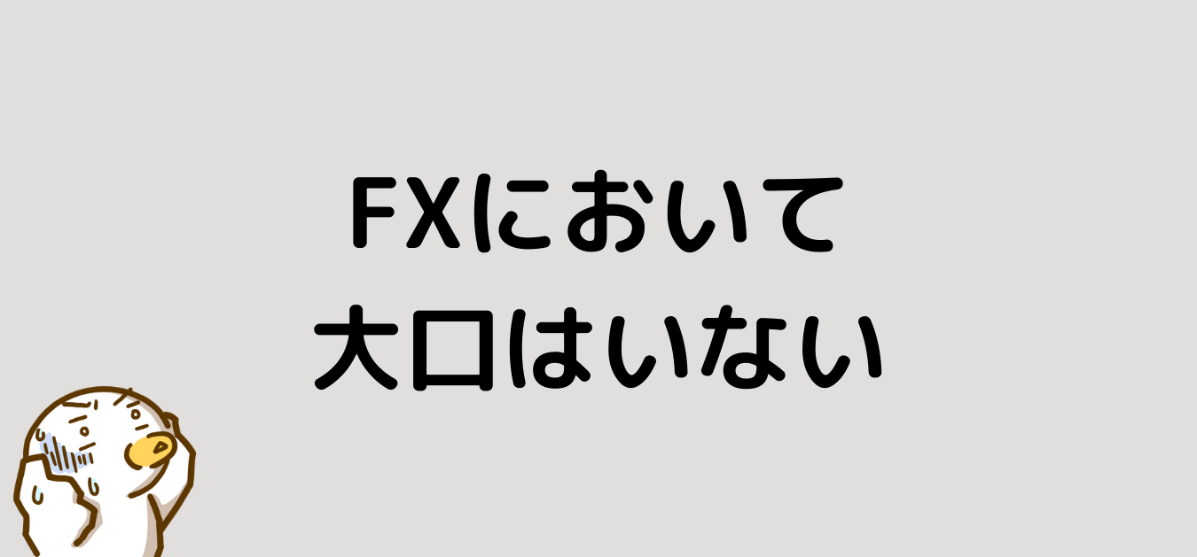 "<img src=""c455752150ad423eeae39ccdcc79d4e2.png"" alt=""FX 大口"">"
