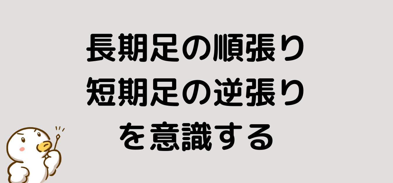 """<img src=""""d4e9308a01aff411e2eb6bb37e1a76b6.png"""" alt=""""長期足 順張り 短期足 逆張り"""">"""