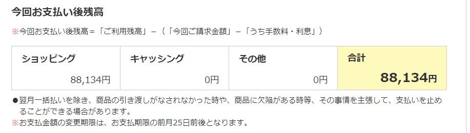 """<img src=""""26b53a999cc8d57a9e453998646529ce.png"""" alt=""""ファミマカード 2020年1月残高"""">"""