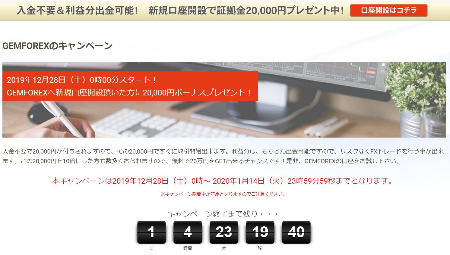 """<img src=""""5a8ecf82cfae5f586d1caee9ffe1fb0b.jpg"""" alt=""""gemforex 2000円ボーナス 明日まで 20200114"""">"""