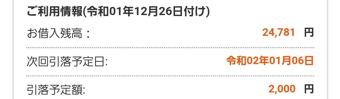 "<img src=""puromisu-.jpg"" alt=""プロミス 借金 証明"">"