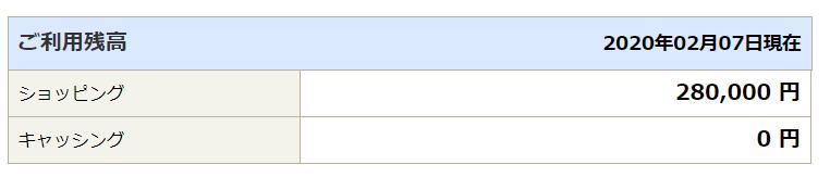 """<img src=""""f0f815d6117f52f83df6bb8360602d79.png"""" alt=""""セディナカード 借金残高 2020年2月.jpg"""">"""