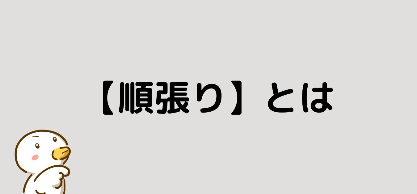 "<img src=""a00df3a4cc5de481d658f363b6d04a70.png"" alt=""順張りとは"">"