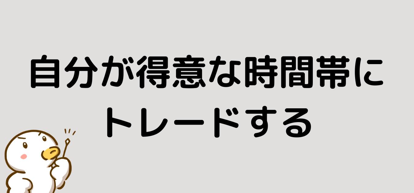 """<img src=""""fd5b37c351406456e3e8b1efb8584adb.png"""" alt=""""得意な時間帯 トレード"""">"""