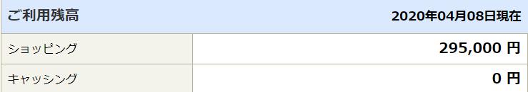 """<img src=""""385a48d8268dca8c31264f94783888c6.png"""" alt=""""セディナカード 借金残高 2020年4月.jpg"""">"""