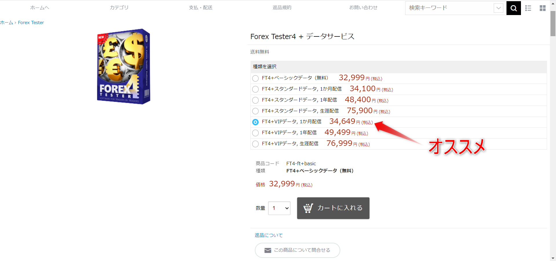 """<img src=""""img_5f8966223550d.png"""" alt=""""Forextester4 購入ページ プラン一覧"""">"""