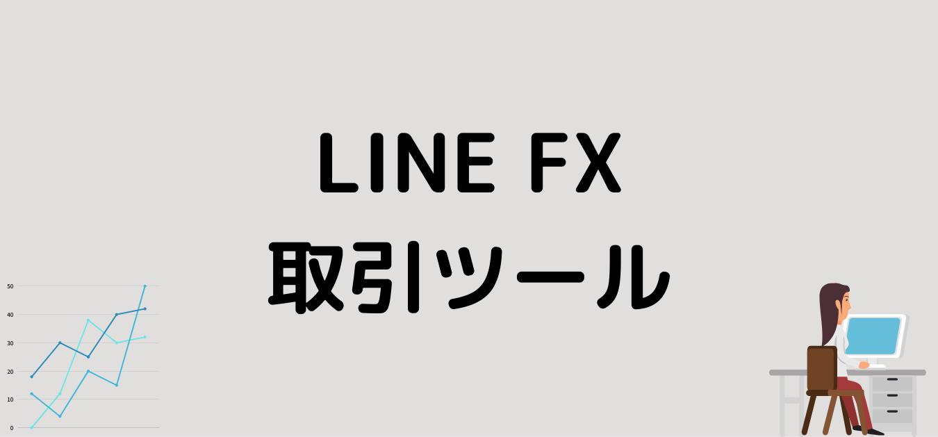"""<img src=""""2266e820f97b559e1005d5f7f11f573e.png"""" alt=""""LINE証券 FX 取引ツール"""">"""