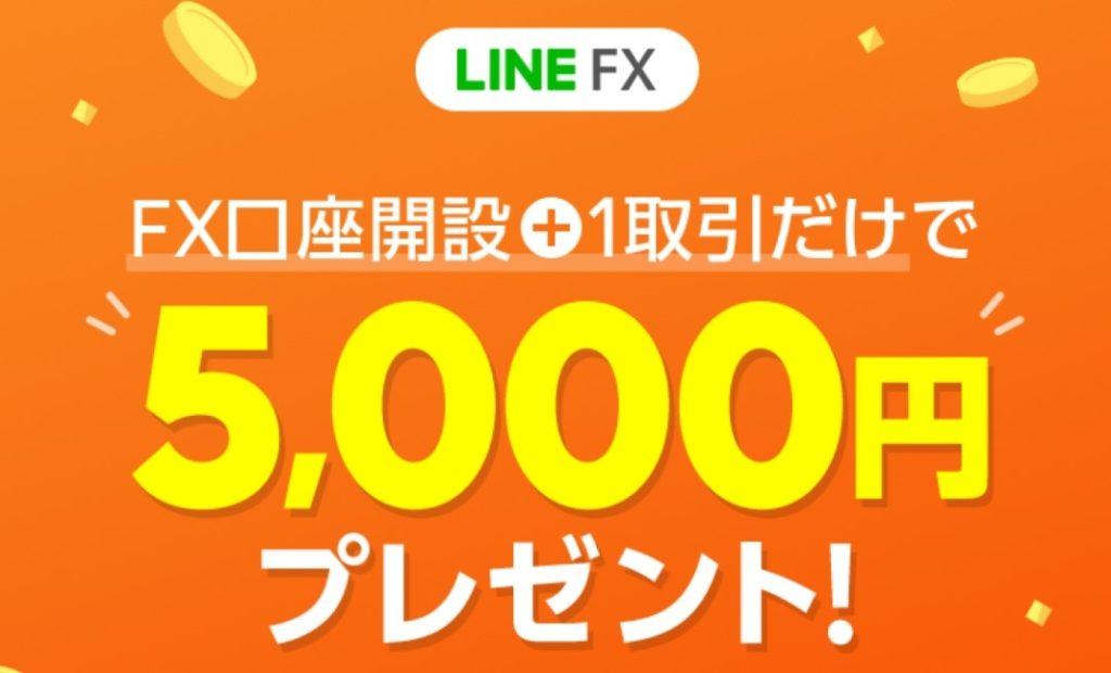 """<img src=""""Screenshot_20201129-190950_LINE.jpg"""" alt=""""LINEFX キャンペーン 5000円 プレゼントキャンペーン"""">"""