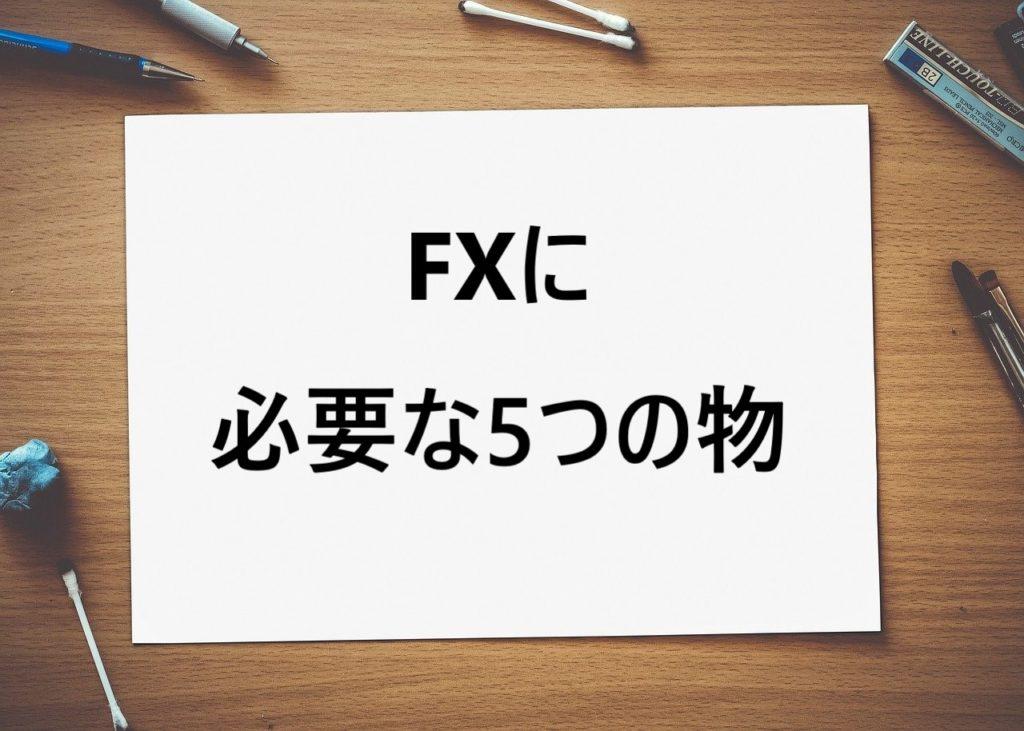 """<img src=""""d89e02424c618f45930b34122a3aab6f.jpg"""" alt=""""FX 必要な5つの物 イメージ"""">"""
