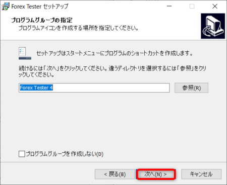 "<img src=""img_5f9e3db26d98f.png"" alt=""Forextester4 インストール 手順4"">"