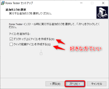 "<img src=""img_5f9e3e3115412.png"" alt=""Forextester4 インストール 手順5"">"