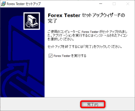 "<img src=""img_5f9e3f46e70e6.png"" alt=""Forextester4 インストール 手順7"">"
