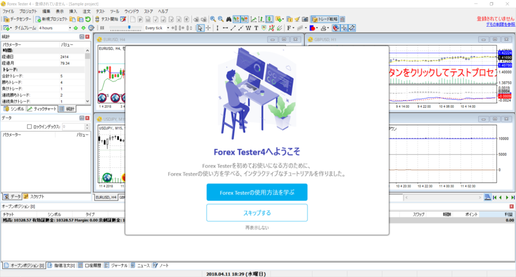 """<img src=""""img_5f9e3f9be939c.png"""" alt=""""Forextester4 チュートリアル 説明1"""">"""