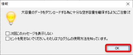 "<img src=""img_5f9e45e88fee5.png"" alt=""ヒストリーデータ ダウンロード 手順5"">"