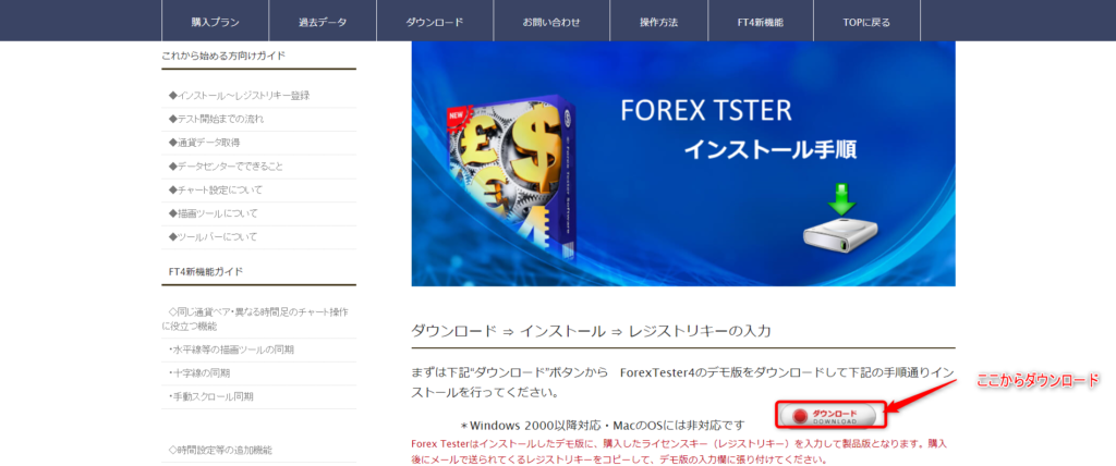 """<img src=""""img_5f9e76f968224.png"""" alt=""""Forextester4 ダウンロード ホームページ画面"""">"""