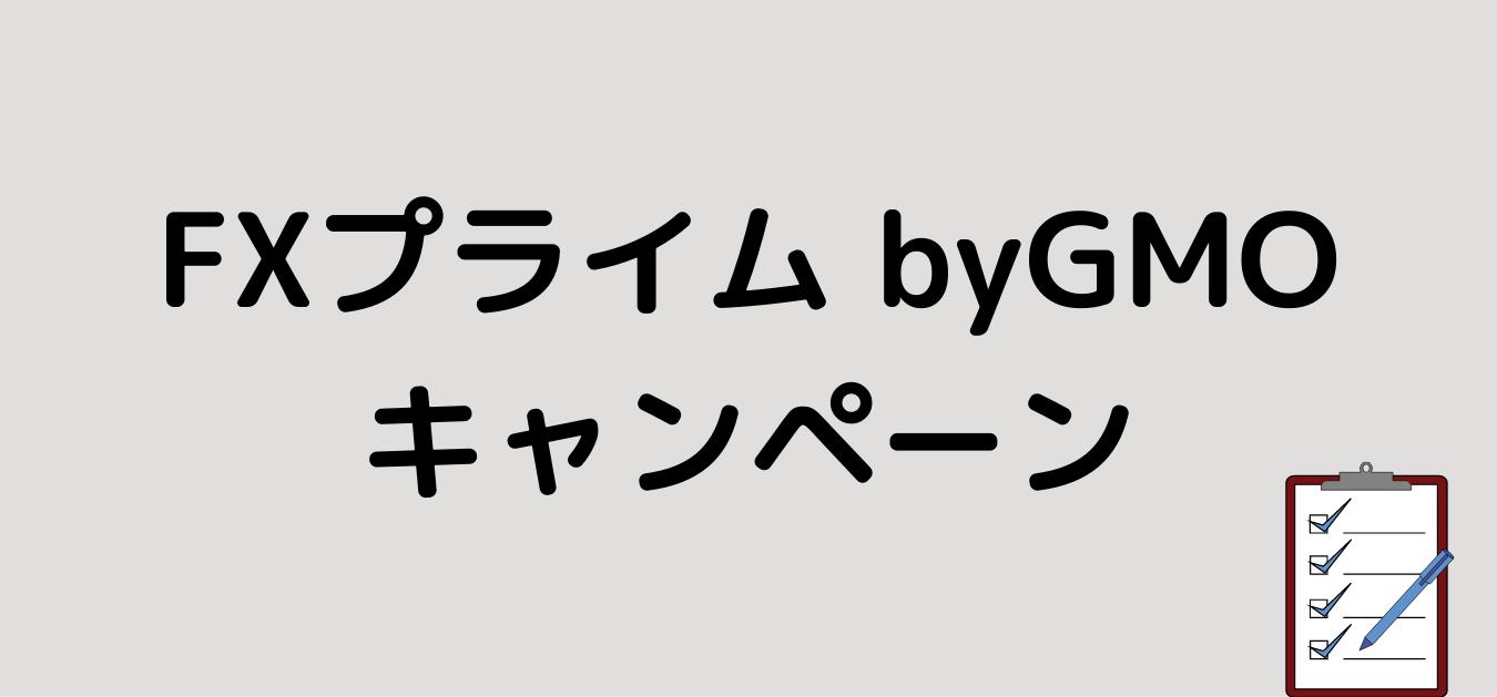 """<img src=""""0f9fa7ca1e657119f8da995f4af68d05.png"""" alt=""""FXプライムbyGMO キャンペーン"""">"""