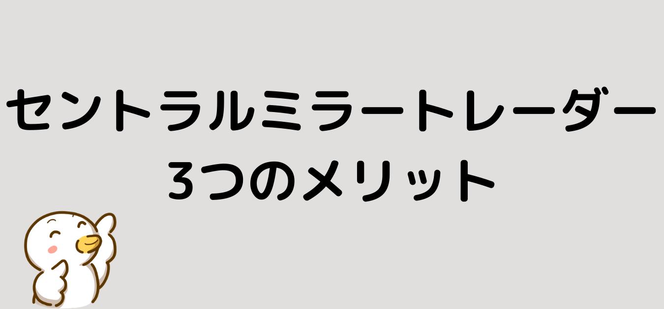 """<img src=""""152f4619f8fe640761297fc084f9d6ce.png"""" alt=""""""""セントラルミラートレーダー メリット>"""