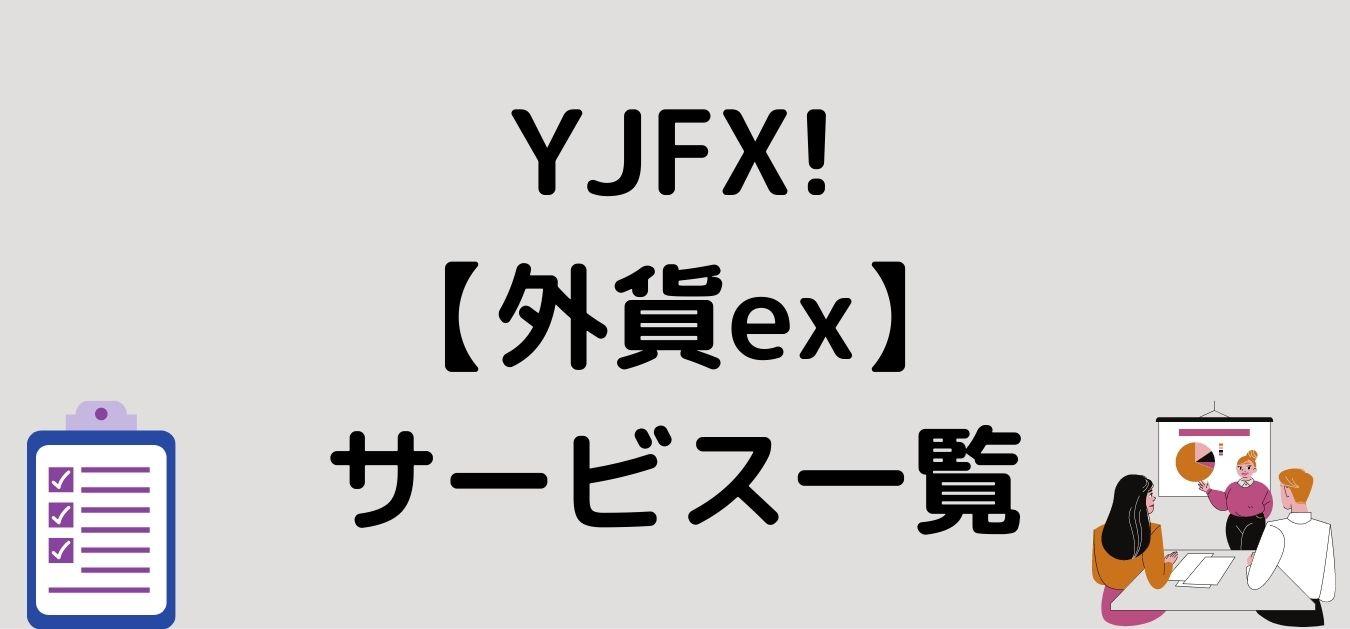 """<img src=""""3a4cdf16d92a7f3ec5d6b78ced08823c.jpg"""" alt=""""YJFX! 外貨ex サービス一覧"""">"""