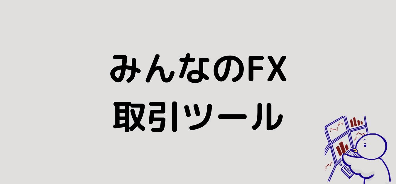 """<img src=""""4c0a7cdb39b21e6d29fe5770285e0dde.png"""" alt=""""みんなのFX 取引ツール"""">"""