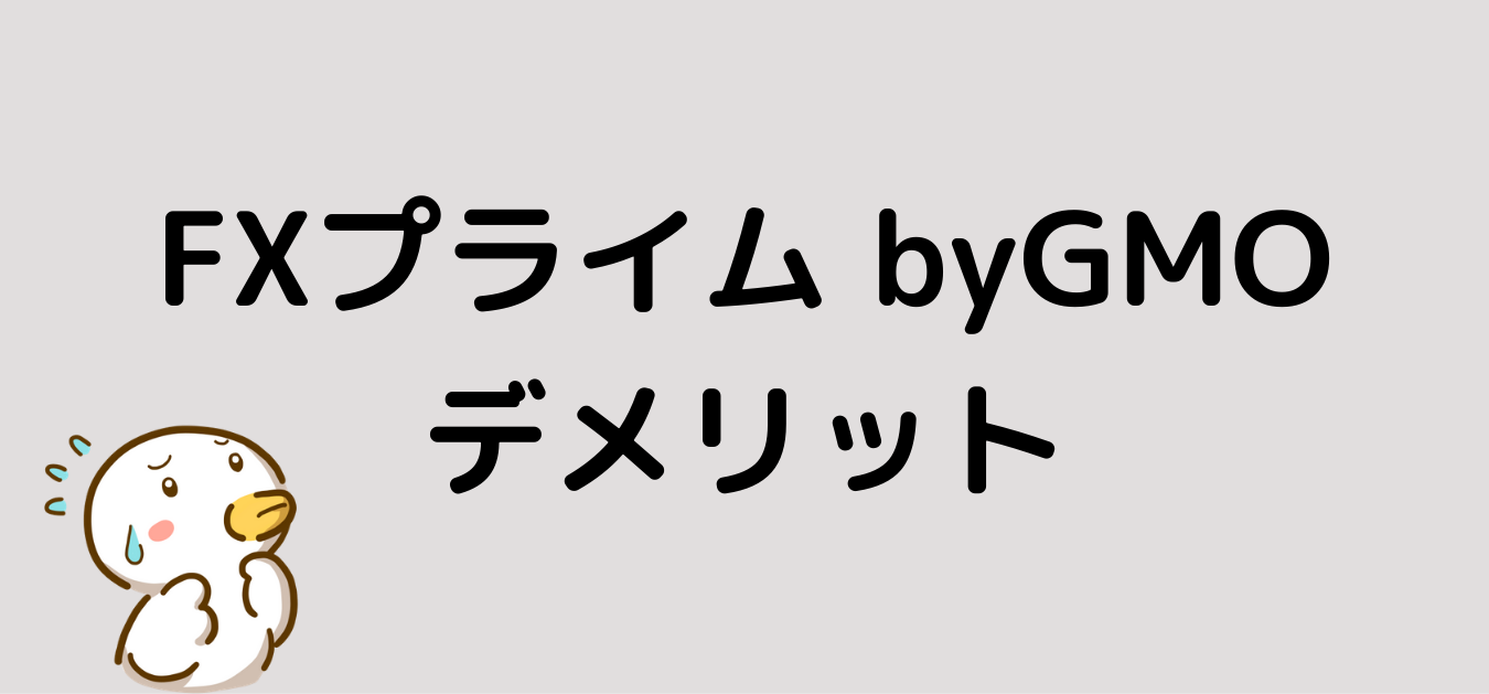 "<img src=""5336e3100342997ac6c8bd8395eb02c1.png"" alt=""FXプライム byGMO デメリット"">"