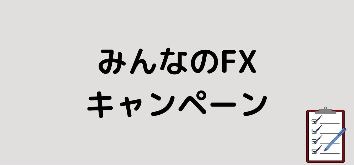"""<img src=""""63f2f3147b26b0fa2befec81ddcfb91f.png"""" alt=""""みんなのFX キャンペーン"""">"""