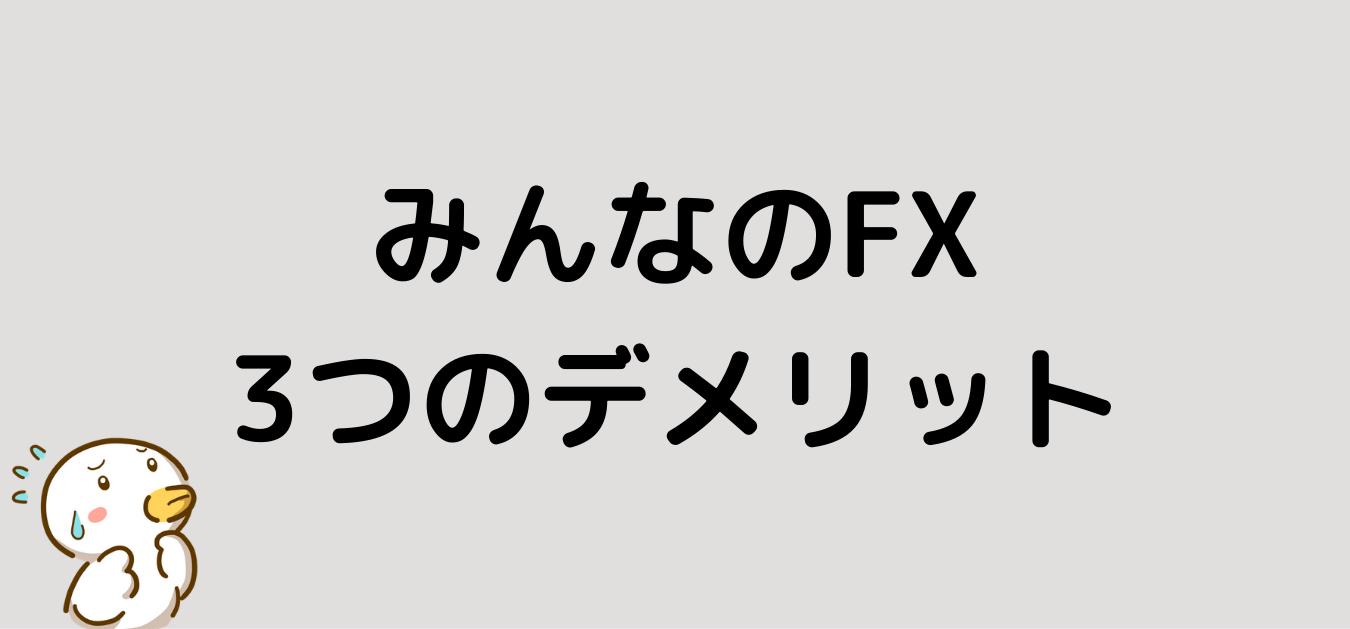 """<img src=""""70abb824cd472f5517cce1f9a42dd685.png"""" alt=""""みんなのFX デメリット"""">"""