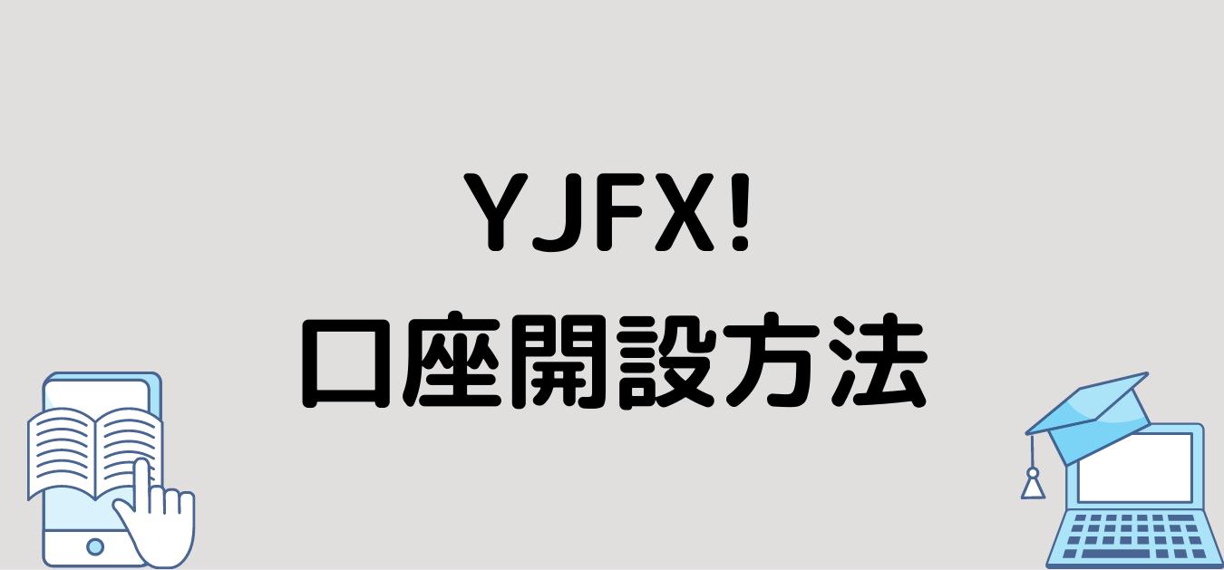 "<img src=""724abc617ca02a3c0cb7c2cefcd575c4.png"" alt=""YJFX! 口座開設方法"">"
