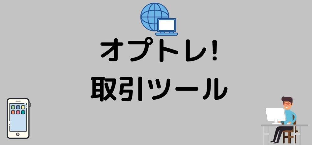 """<img src=""""83d75420edf2c39d46052fc90ce6e319.jpg"""" alt=""""オプトレ! YJFX! 取引ツール"""">"""