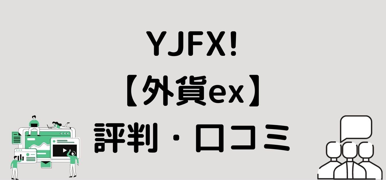 """<img src=""""88ddb2c979a60035128982cddbde67e3.jpg"""" alt=""""YJFX! 外貨ex 評判 口コミ"""">"""