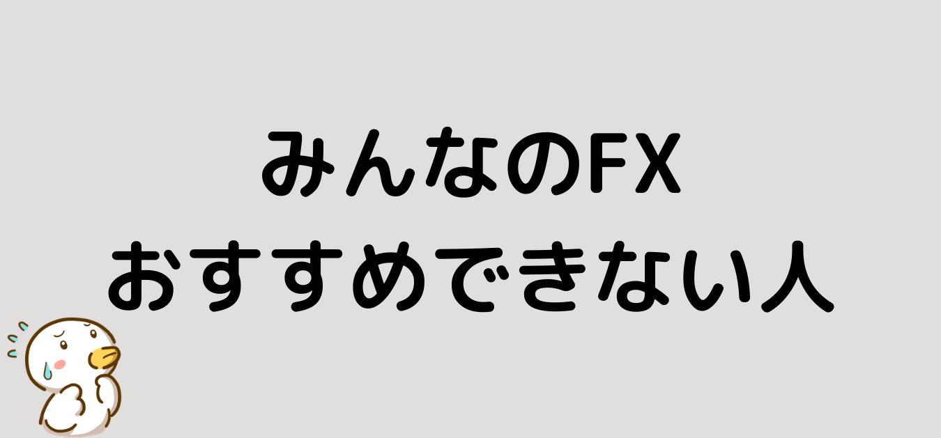 """<img src=""""a3f94954f216f0b81cf1512d9bc1035c.png"""" alt=""""みんなのFX おすすめできない人"""">"""