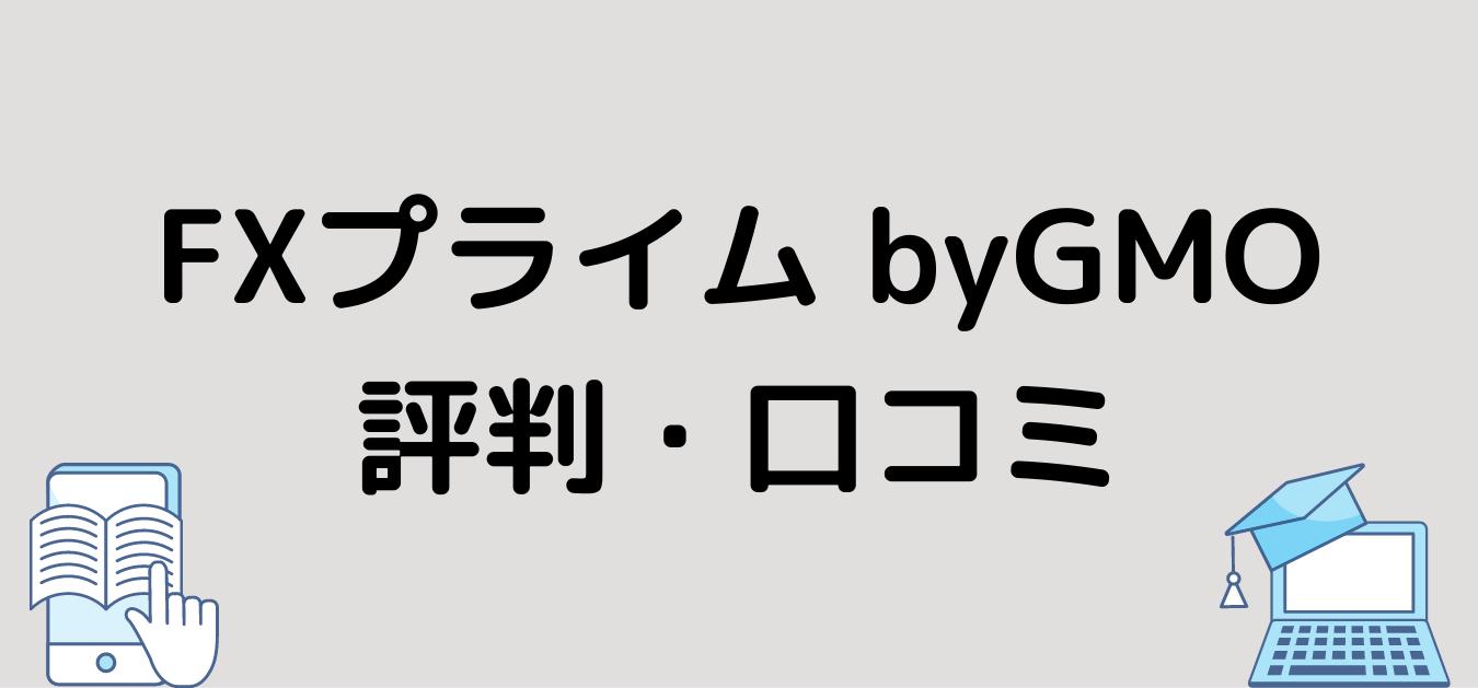"""<img src=""""c5a82ab291ba2d9e23e0dc81fc9ec5bb.png"""" alt=""""FXプライム byGMO 評判 口コミ"""">"""