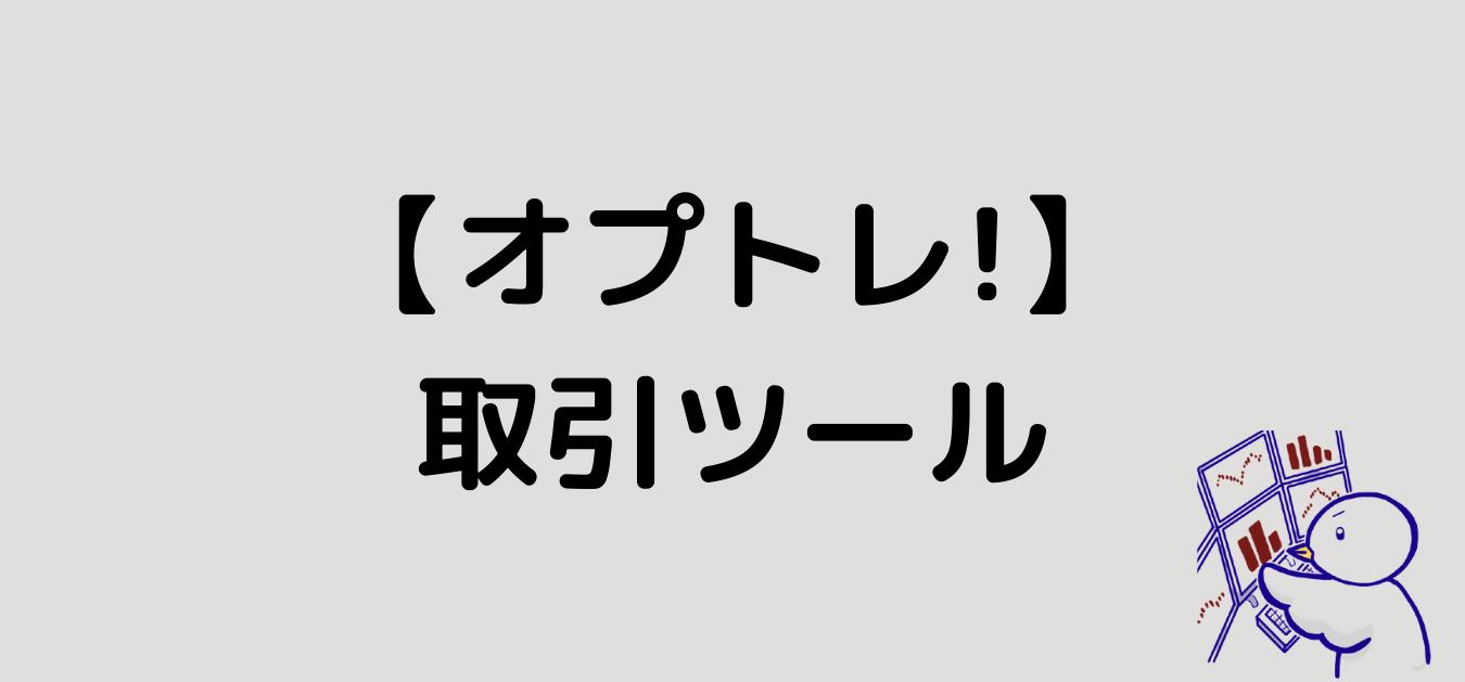 """<img src=""""e5e4d6c5e9e056bd8e058ea7cc83cf6d.png"""" alt=""""オプトレ! 取引ツール"""">"""