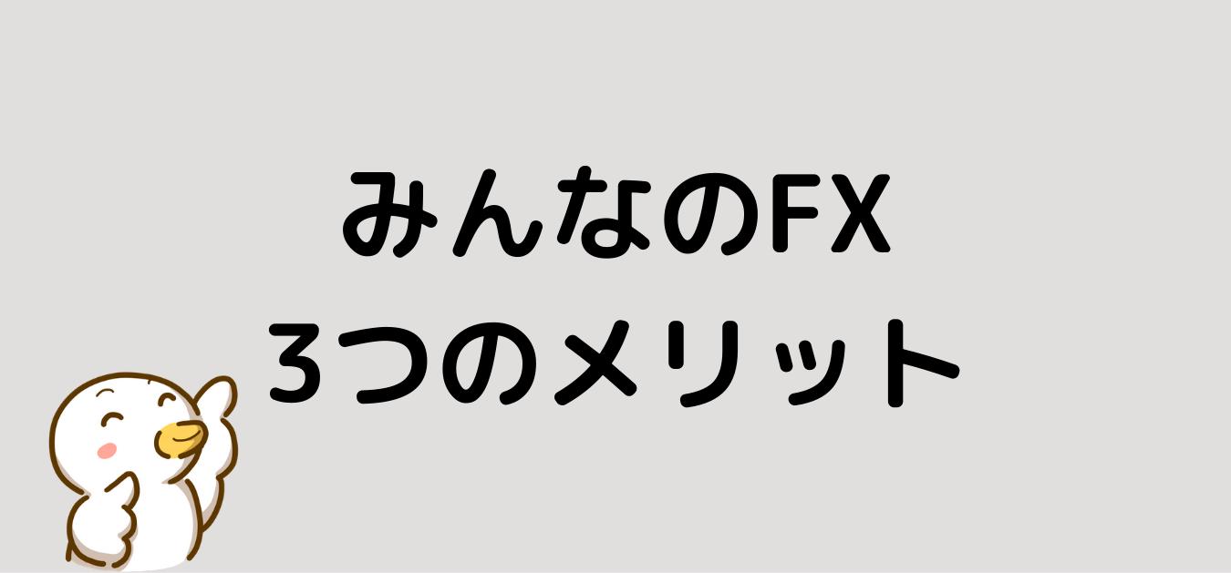 """<img src=""""efb13dc7c471350d9c05d1b4acd0906d.png"""" alt=""""みんなのFX メリット"""">"""