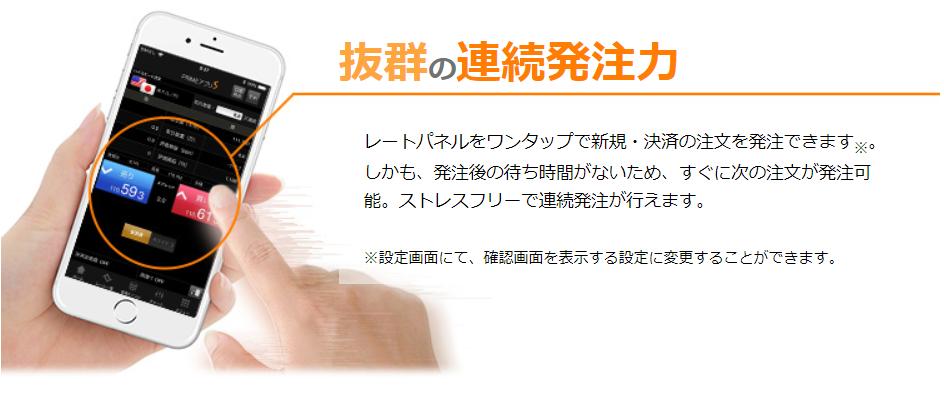 """<img src=""""img_5fd73b8c84256.png"""" alt=""""FXプライム スマホアプリ スキャルピング 説明"""">"""