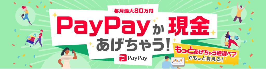 """<img src=""""img_5fe1706cbbad1.png"""" alt=""""YJFX 外貨ex キャンペーン PayPay 現金 プレゼント"""">"""